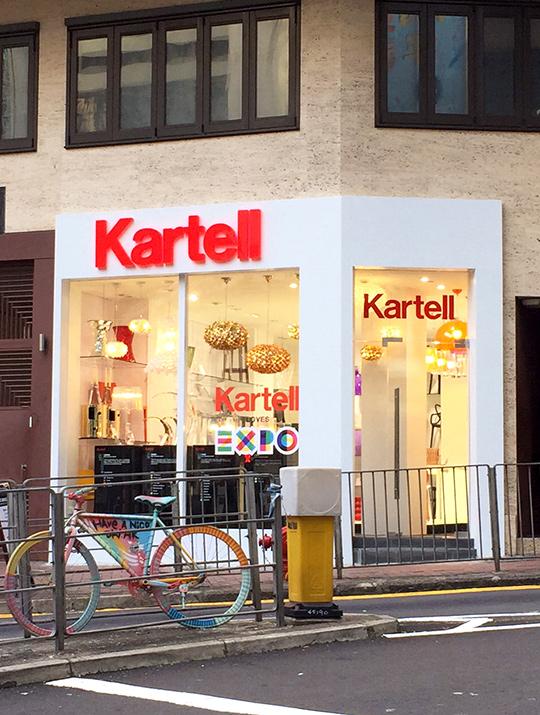 05_Hong-Kong-Kartell-Flagship-Store